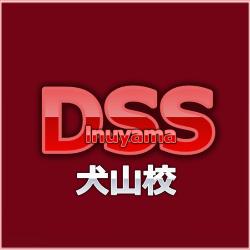 DSS犬山