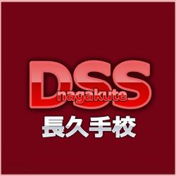 DSS長久手